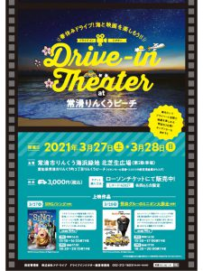 Drive in Theater at 常滑りんくうビーチ @ 常滑りんくう海浜緑地 北芝生広場